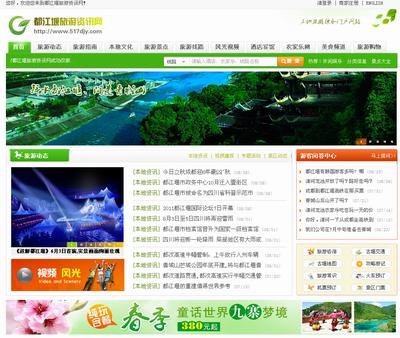 都江堰旅游资讯网