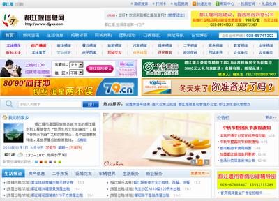 都江堰信息网