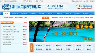 中国青年国际旅行社