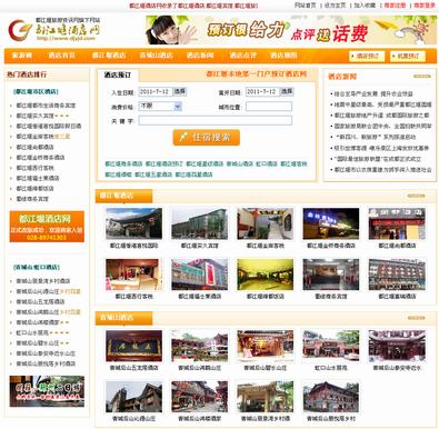 都江堰酒店网