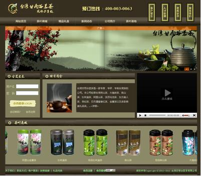 台湾甘雨谷茗茶