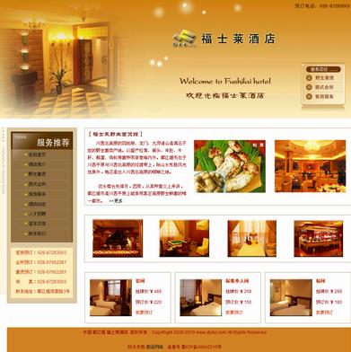 都江堰福士莱酒店