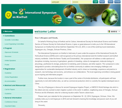 第八届国际猕猴桃研讨会