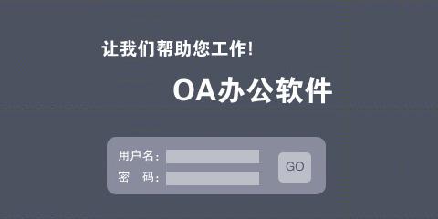 都江堰OA系统