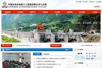 中国水电十局